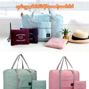Foldable Big Capacity Travel Bag