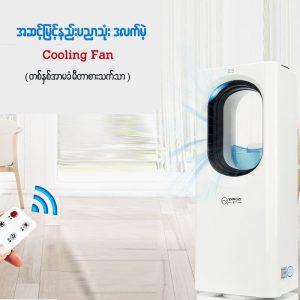 Bladless Cooling Fan (New)