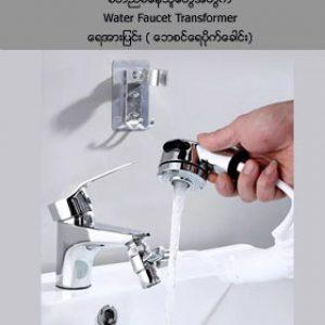 Water Faucet Transformer