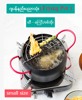 Frying Pot – Small Size