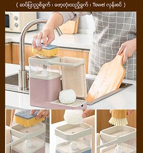 3 in 1 Soap Dispenser Kitchen Sponge Holder Towel