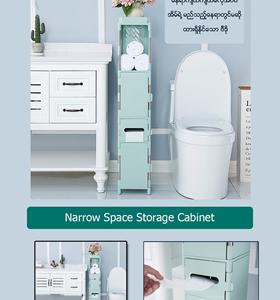 Narrow Space Storage Cabinet