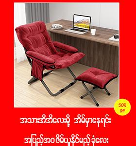 Lazy Folding Chair