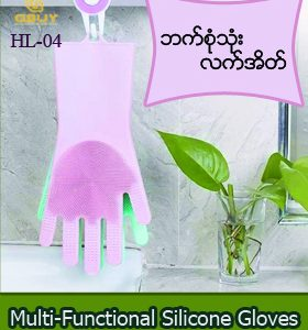 Multi-functional Clean Silicone Gloves