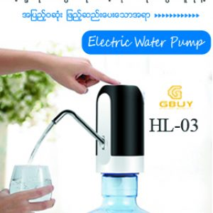 Electric Water Pump USB charging