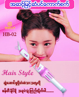 Automatic Hair Curler
