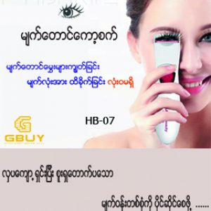 Touch Beauty Electric Heat Eyelash Curler from UK