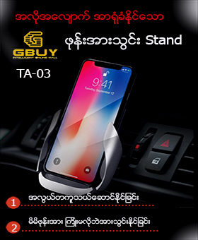 Car Phone stand auto-sensor phone charger