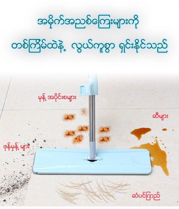 Floor Cleansing Mod No Handwash