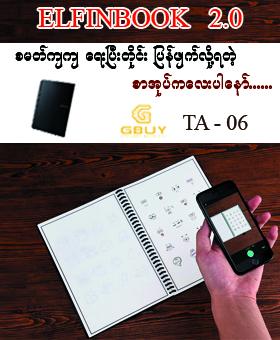Elfinbook 2.0 Smart Notebook Easy Erase/Scan/PDF