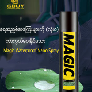 Magic Waterproof Nano Spray