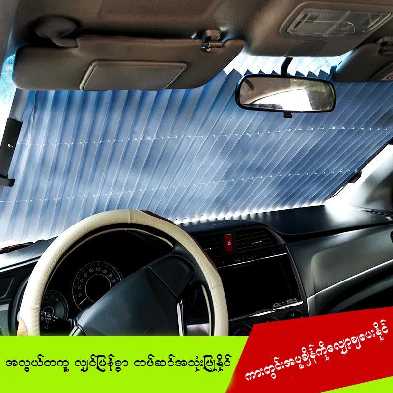 Car Sun protect window film