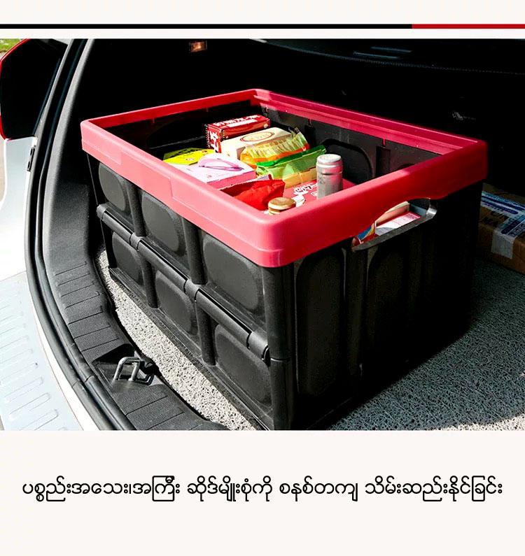 Car Backtrunk foldable organizer