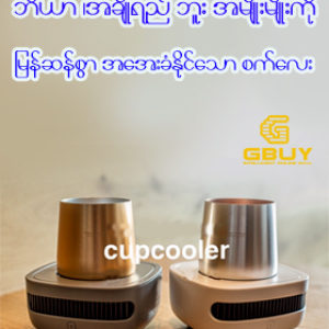 Fast Freeze CupCooler portable mini-refrigerator