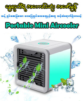 Portable Mini Aircooler
