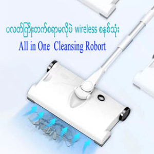 Wireless All in 1 Vacuum Cleansing Robot