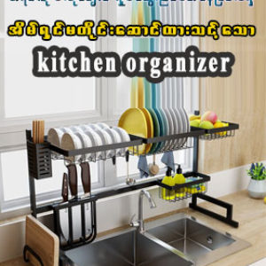 Multifunctional Kitchen Organizer