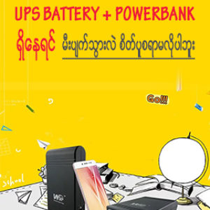 UPS Power Bank
