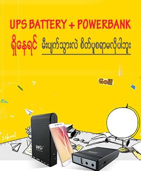 UPS Power Bank