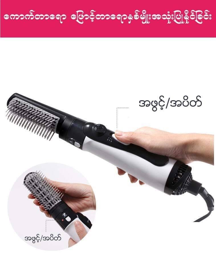 3 in 1 Hair Dryer-Straighter-Curler