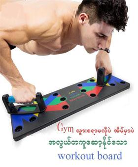 Workout Board