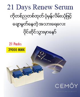 Cemoy 21Day Renew Serum