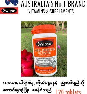 Swisse Children Ultivite Multivitamin