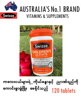 Swisse Children Ultivite Multivitamin