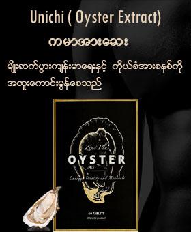 Unichi Oyster Extract