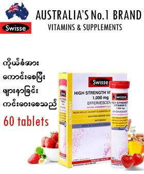 Swisse High Strength Vitamin C