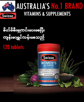 Swisse Women Ultivite Multivitamin