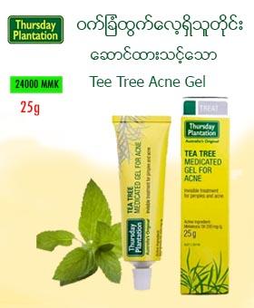 Thursday Plantation Acne Gel