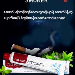 Red Seal Smoker