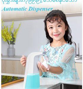 Touchless auto sensor soap dispenser