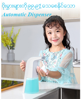 Touchless auto sensor soap dispenser