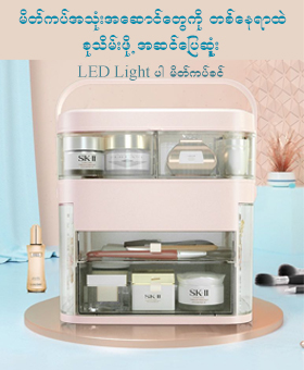 Skin Care & Cosmetic Stand