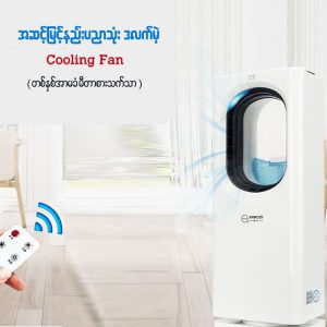 Bladless Cooling Fan (New)