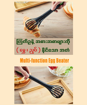 Multifunction Food Clamp