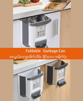 Fodable Garbage Can