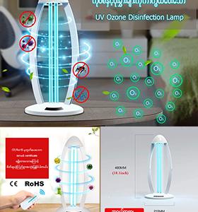 UV Ozone Disinfection Lamp