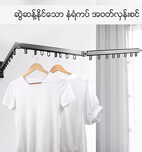 Folding Clothes Hanger