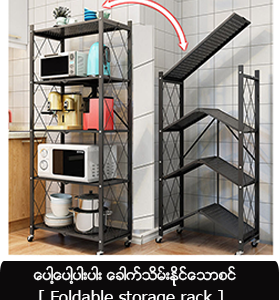 Foldable Storage Rack with Wheels